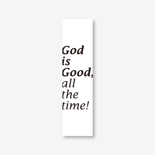 책갈피(God is good, all the time)